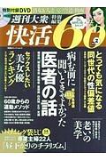 快活60 週刊大衆特別編集