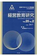経営教育研究 20-2 特集:地域創生のマネジメント