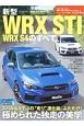新型 WRX STI/WRX S4のすべて ニューモデル速報554