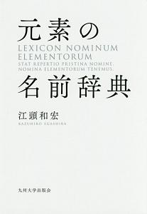 元素の名前辞典