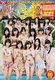 AKB48総選挙!水着サプライズ発表 2017