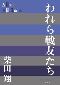 『われら戦友たち』柴田翔