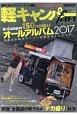 軽キャンパーfan 総勢150モデル!軽キャンパーオールアルバム2017 (25)