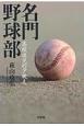 名門野球部 高校球児の夕映え