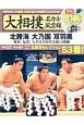 大相撲名力士風雲録 月刊DVDマガジン(20)