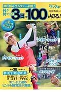 『人気女子プロが先生!何が何でも!3日で100を切る!ゴルフレッスンBOOK』実業之日本社