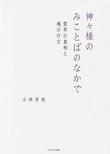 小林芳枝『神々様のみことばのなかで』