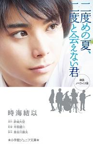 『二度めの夏、二度と会えない君<映画ノベライズ版>』長谷川康夫