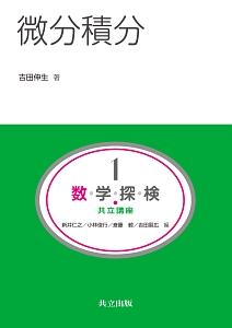 微分積分 数・学・探・検・共立講座1
