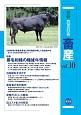 最新・農業技術 畜産 特集:黒毛和種の種雄牛情報 (10)