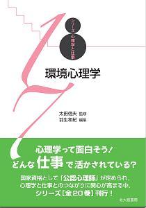 環境心理学 シリーズ心理学と仕事17