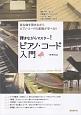 弾きながらマスター!ピアノ・コード入門 有名曲を弾きながらピアノ・コードの基礎が学べる!!