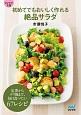 初めてでもおいしく作れる絶品サラダ