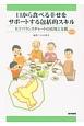 口から食べる幸せをサポートする包括的スキル<第2版> KTバランスチャートの活用と支援