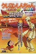 クレヨンしんちゃん<アニメ映画版> ガチンコ!逆襲のロボとーちゃん