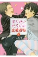 まちがいだらけの恋愛道場 (1)