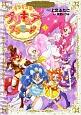キラキラ☆プリキュアアラモード プリキュアコレクション (1)