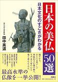 日本の美仏 50選 日本文化のすごさがわかる