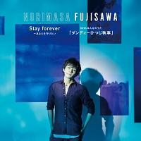 Stay forever ~あなたを守りたい/NHKみんなのうた「ダンディーひつじ執事」