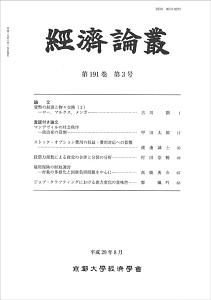 経済論叢 191-3