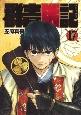 群青戦記-グンジョーセンキ-(17)