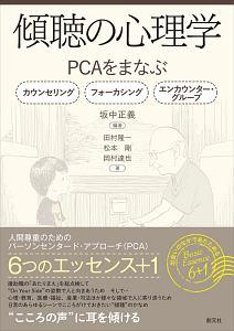 傾聴の心理学 PCAをまなぶ