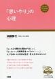 「思いやり」の心理 DAIWA Premium Select