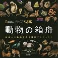 動物の箱舟 NATIONAL GEOGRAPHIC PHOTO ARK 絶滅から動物を守る撮影プロジェクト