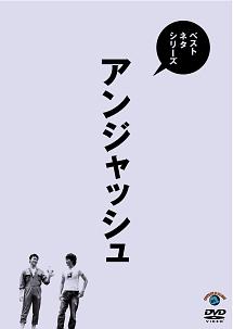 アンジャッシュ『ベストネタシリーズ アンジャッシュ』