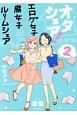 オタシェア!~エロゲ女子×腐女子×ルームシェア~ (2)