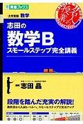 志田の数学B スモールステップ完全講義