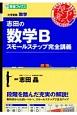 志田の数学B スモールステップ完全講義 大学受験数学