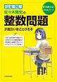 佐々木隆宏の整数問題が面白いほどとける本<改訂第2版> 数学が面白いほどわかるシリーズ