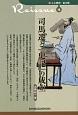 新・人と歴史<拡大版> 司馬遷と『史記』の成立 (19)