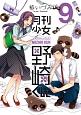 月刊少女野崎くん (9)