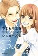 シュガーズ やまもり三香 恋愛Stories (2)
