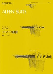 ベンジャミン・ブリテン『アルプス組曲/B.ブリテン』