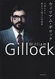 ウィリアム・ギロック 子供たちに夢を与え続けた作曲家 ギロック生誕100年記念出版
