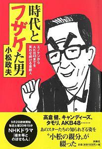 『時代とフザケた男』小松政夫