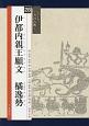 伊都内親王願文 橘逸勢 シリーズ-書の古典-28