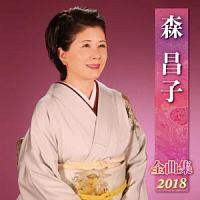 森昌子 全曲集 2018