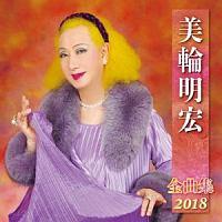 美輪明宏 全曲集 2018
