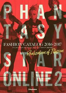 『ファンタシースターオンライン2 ファッションカタログ 2016-2017 Realization of Illusion』電撃PlayStation編集部