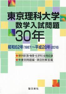 東京理科大学 数学入試問題30年 昭和62年(1987)~平成28年(2016)