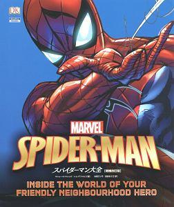 スパイダーマン大全<増補改訂版> MARVEL