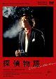 探偵物語 DVD‐COLLECTION