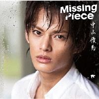 広海『Missing Piece』