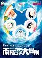 映画・ドラえもん のび太の南極カチコチ大冒険