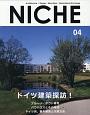 NICHE ドイツ建築探訪! Architecture/Design/Educa(4)