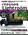 イチからわかるLightroom&Photoshop RAW現像と写真レタッチがみるみる身につく!
